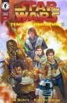 Обложка комикса Звездные Войны: Темная Империя II №6