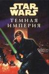 Обложка комикса Звездные Войны: Темная Империя