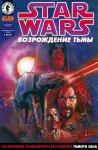 Обложка комикса Звездные Войны: Возрождение Тьмы №1