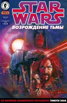 Серия комиксов Звездные Войны: Возрождение Тьмы №1