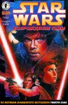 Обложка комикса Звездные Войны: Возрождение Тьмы №2
