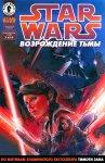 Обложка комикса Звездные Войны: Возрождение Тьмы №3