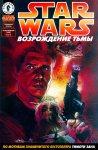 Обложка комикса Звездные Войны: Возрождение Тьмы №5