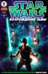 Обложка комикса Звездные Войны: Возрождение Тьмы №6