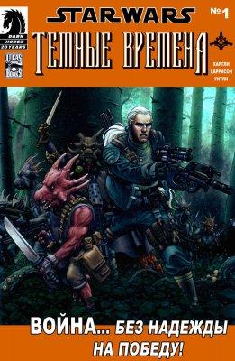 Серия комиксов Звёздные войны: Темные Времена