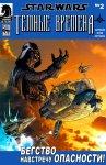 Обложка комикса Звёздные войны: Темные Времена №2