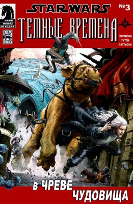Серия комиксов Звёздные войны: Темные Времена №3