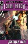 Обложка комикса Звёздные войны: Темные Времена №4