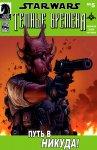 Обложка комикса Звёздные войны: Темные Времена №5