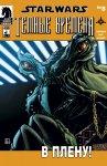 Обложка комикса Звёздные войны: Темные Времена №8