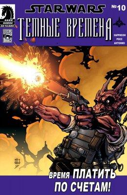 Серия комиксов Звёздные войны: Темные Времена №10