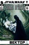 Обложка комикса Звёздные войны: Темные Времена №11
