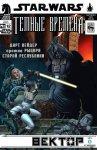 Обложка комикса Звёздные войны: Темные Времена №12