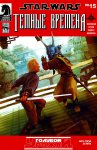 Обложка комикса Звёздные войны: Темные Времена №15