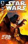 Обложка комикса Звёздные войны: Темные Времена - Огонь Не Угас №1