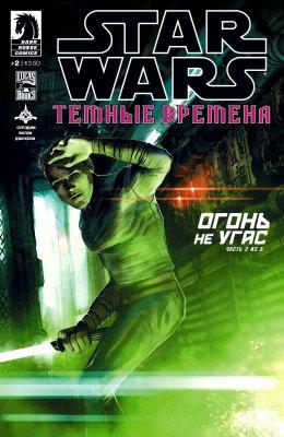 Серия комиксов Звёздные войны: Темные Времена - Огонь Не Угас №2