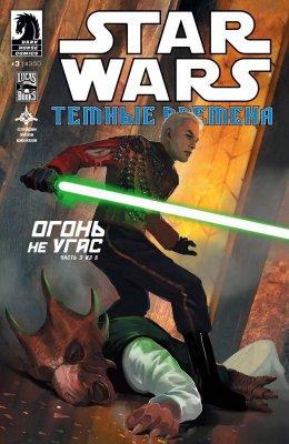 Серия комиксов Звёздные войны: Темные Времена - Огонь Не Угас №3