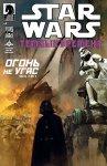 Обложка комикса Звёздные войны: Темные Времена - Огонь Не Угас №4