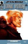 Обложка комикса Звёздные войны: Темные Времена: Голубой Урожай