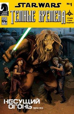 Серия комиксов Звёздные войны: Темные Времена - Несущий Огонь №1