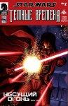 Обложка комикса Звёздные войны: Темные Времена - Несущий Огонь №2