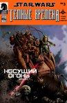 Обложка комикса Звёздные войны: Темные Времена - Несущий Огонь №3