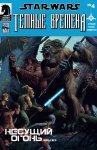 Обложка комикса Звёздные войны: Темные Времена - Несущий Огонь №4