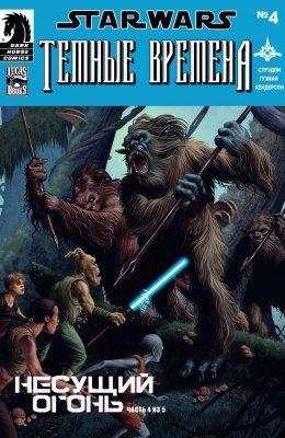 Серия комиксов Звёздные войны: Темные Времена - Несущий Огонь №4