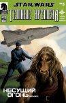 Обложка комикса Звёздные войны: Темные Времена - Несущий Огонь №5