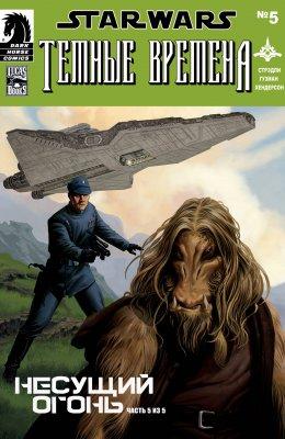 Серия комиксов Звёздные войны: Темные Времена - Несущий Огонь №5