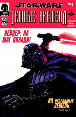 Серия комиксов Звёздные войны: Темные Времена - Из Неведомых Земель