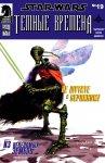 Обложка комикса Звёздные войны: Темные Времена - Из Неведомых Земель №2