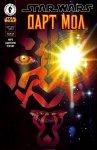 Обложка комикса Звездные Войны: Дарт Мол №1