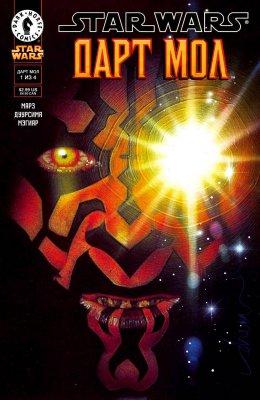 Серия комиксов Звездные Войны: Дарт Мол №1