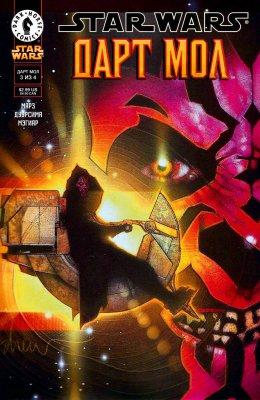 Серия комиксов Звездные Войны: Дарт Мол №3