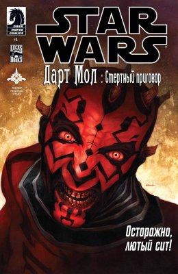 Серия комиксов Звездные Войны: Дарт Мол - Смертный Приговор