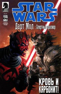 Серия комиксов Звездные Войны: Дарт Мол - Смертный Приговор №3