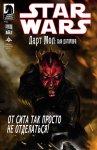 Обложка комикса Звездные Войны: Дарт Мол - Сын Датомира №1