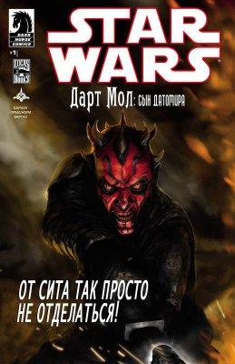 Серия комиксов Звездные Войны: Дарт Мол - Сын Датомира