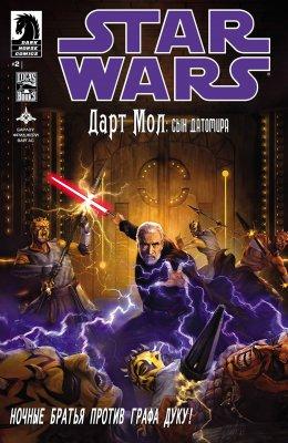 Серия комиксов Звездные Войны: Дарт Мол - Сын Датомира №2