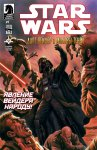 Обложка комикса Звёздные войны: Дарт Вейдер и Мольбы Теней №1