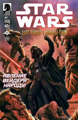 Серия комиксов Звёздные войны: Дарт Вейдер и Мольбы Теней