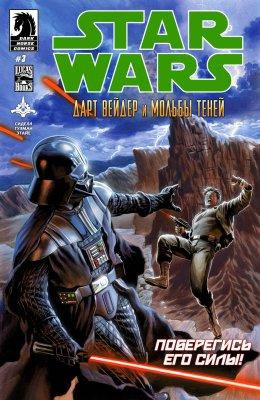 Серия комиксов Звёздные войны: Дарт Вейдер и Мольбы Теней №3