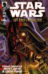 Обложка комикса Звёздные войны: Дарт Вейдер и Мольбы Теней №4