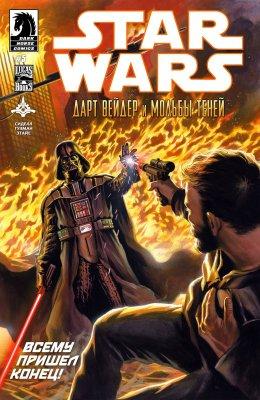 Серия комиксов Звёздные войны: Дарт Вейдер и Мольбы Теней №5