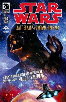 Серия комиксов Звёздные войны: Дарт Вейдер и Тюрьма-Призрак