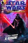 Обложка комикса Звёздные войны: Дарт Вейдер и Тюрьма-Призрак №2