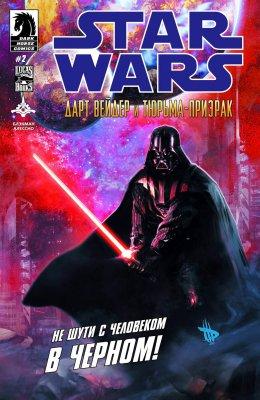 Серия комиксов Звёздные войны: Дарт Вейдер и Тюрьма-Призрак №2