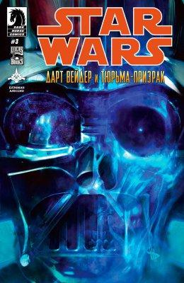 Серия комиксов Звёздные войны: Дарт Вейдер и Тюрьма-Призрак №3