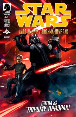 Серия комиксов Звёздные войны: Дарт Вейдер и Тюрьма-Призрак №4